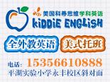 美国科蒂思维学科英语 入驻平湖!孩子又有好的学习去处了!